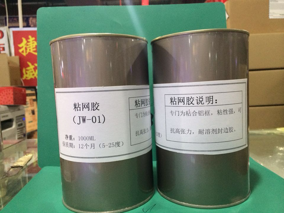 1kg One Bottle Fast Adhesive Mesh PCB Screen Printing Mesh Glue Fast Drying High Temperature Resistant And Solvent Resistant