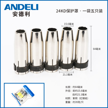Carbon dioxide gas shielded welding machine Binzel 24KD gas shielded welding accessories protective nozzle tip