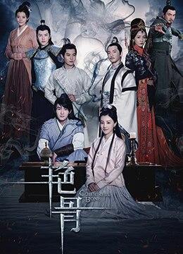 《艳骨》2017年中国大陆爱情,奇幻,古装电视剧在线观看