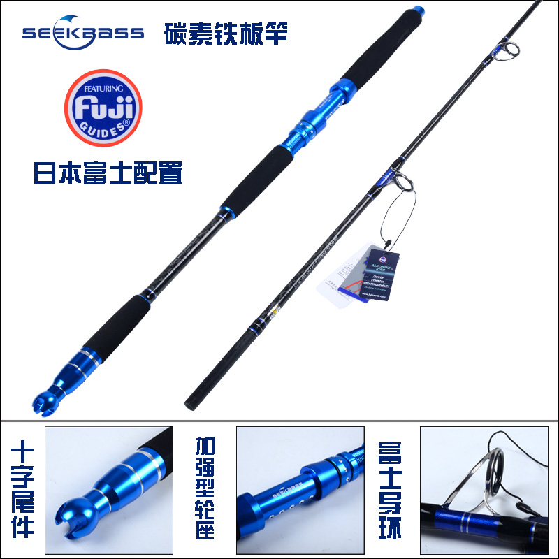 2017 SEEKBASS New japan Full fuji parts jigging rod 1.68M 37KGS boat rod blue and red color jig rod ocean fishing rod seekbass slow jigging fishing rod 1 93m full fuji parts slow jig fishing rod jig weight 80 280g slow pitch jigging rod