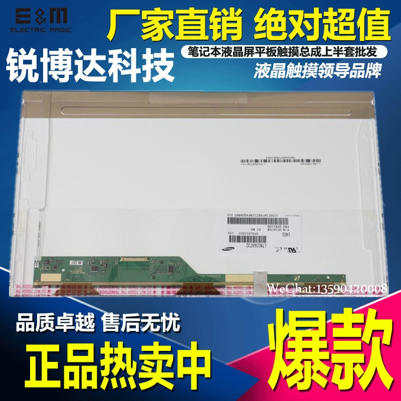 E&M LCD Module L505 L750D T851 L655 C50-AT03W1 C655 C650 C660 IPS Display Screen Diy Repair Laptop PC Notebook Original