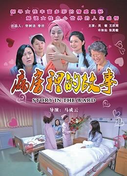 《病房里的故事》2009年中国大陆电影在线观看