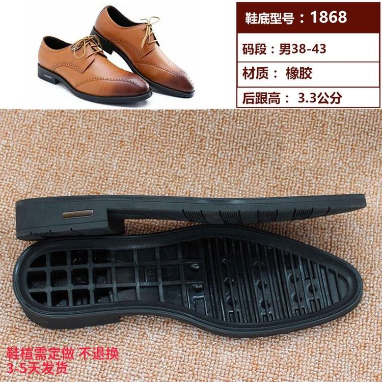Shoe soles shoes leather shoes handmade shoes DIY leather shoes accessories materials shoes accessories