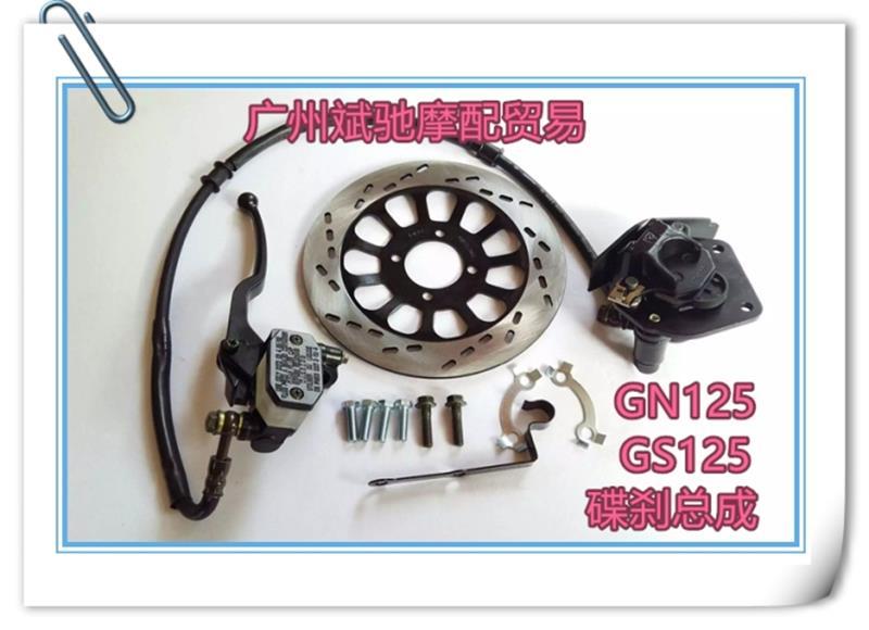 Motorcycle Brake Motorcycle disc brake assembly pump brake disc brake assembly parts for SUZUKI GN125 GS125 disc brake squeal