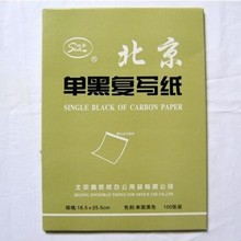 Carbon-Paper Black 16k-Size High-Quality 100pcs