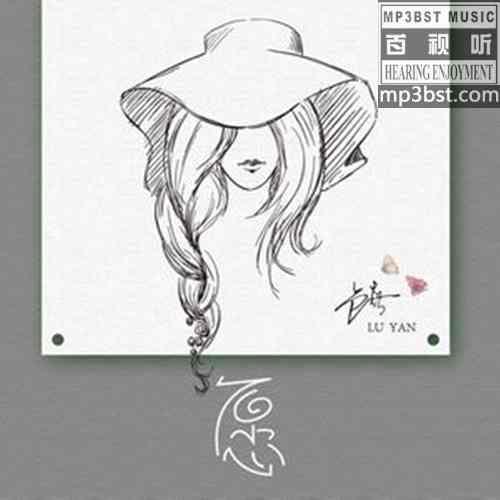 卢焱 - 《愿》无损单曲[FLAC+MP3]