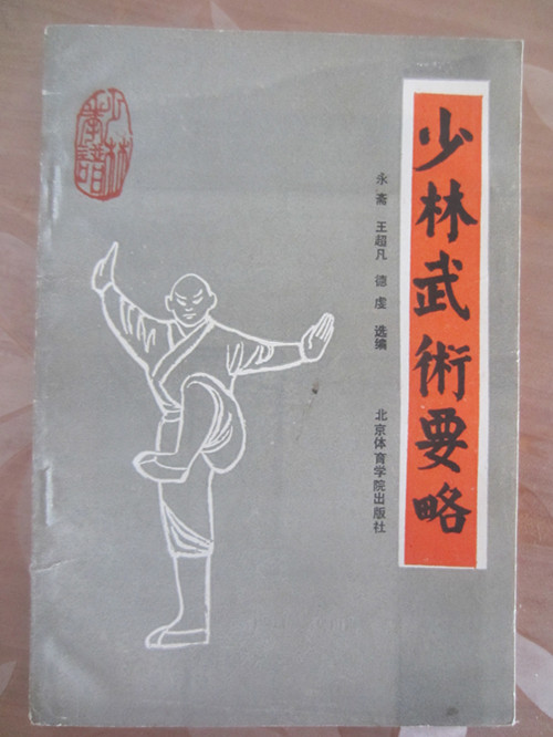 Shaolin valuable used book:Shaolin martial arts of ancient books, martial arts, martial arts books, Chinese Kung Fu books,  new wuqinx chinese traditional martial arts books chinese martial arts book