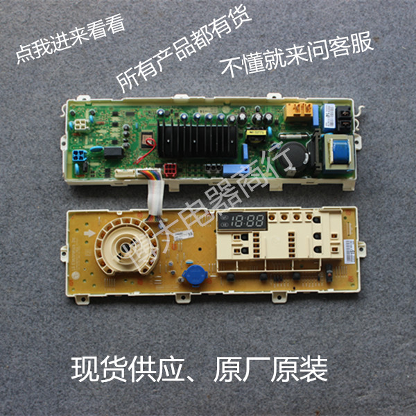 Original 100% new high quality LG original drum washing machine control computer board WD-TH2410D WD-TH2411DN WD-TH2412DG