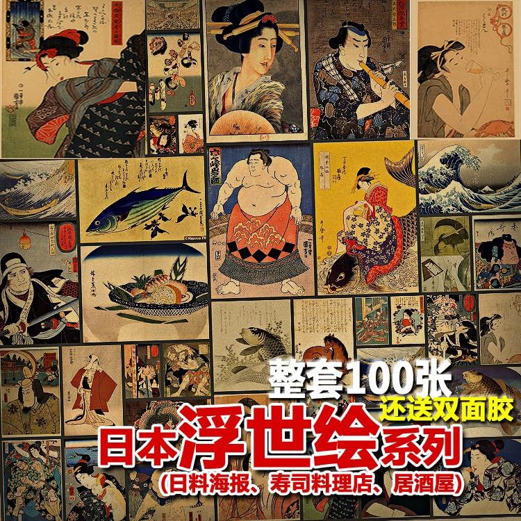 30pcs Japanese style Retro vintage kraft paper poster Japanese ukiyo-e izakaya sushi restaurant hotel decorative wall sticker