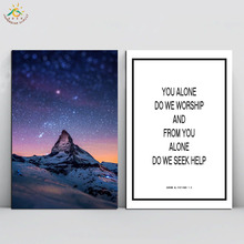 Islam Reminder Set-Starry Night Islamic Prints Posters Wall Art Pictures Canvas Painting Scroll for Living Room Home Decor
