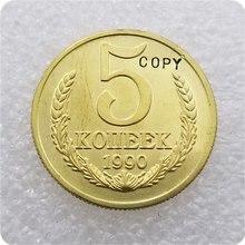 1990-m 러시아 모스크바 민트 5 kopecks (15 리본) 희귀 복사 동전 기념 동전-복제 동전 메달 동전 소장품 배지