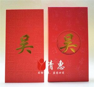 Image 2 - 送料 shippin50pcs/ロット人格大サイズ赤パケット姓カスタマイズ封筒中国名ファミリ名の結婚式の封筒