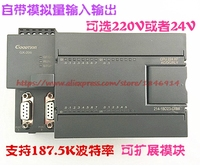 Free shipping PLC S7 200 224XP 24 Analog 2 into 1 187.5K baud rate can be extended