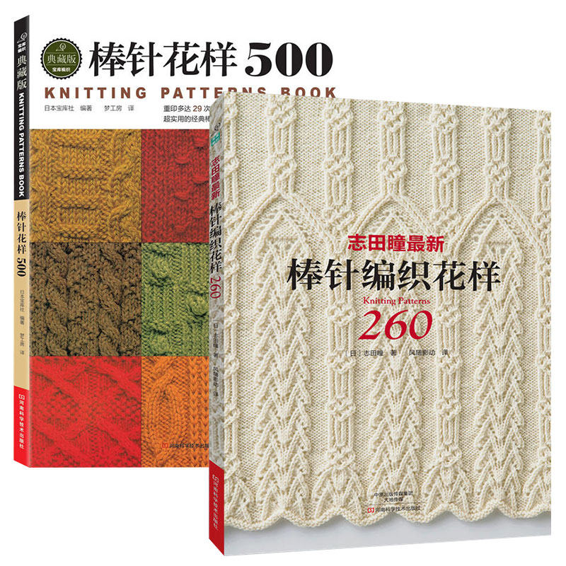 New Arrival 2pcs/set Japanese Knitting Pattern Book 260 by Hitomi Shida In Chinese Edition/ Crochet Patterns Book 300 su yue fang 2pcs lot knitting patterns book 250 260 by hitomi shida japanese classic weave patterns chines edition