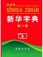 Free Shipping Xinhua Dictionary 11th Edition Chinese Edition
