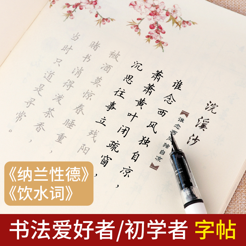 1pcs New Regular Script Pen Chinese Calligraphy Copybook For Adult Children Exercises Calligraphy Practice Book Libros