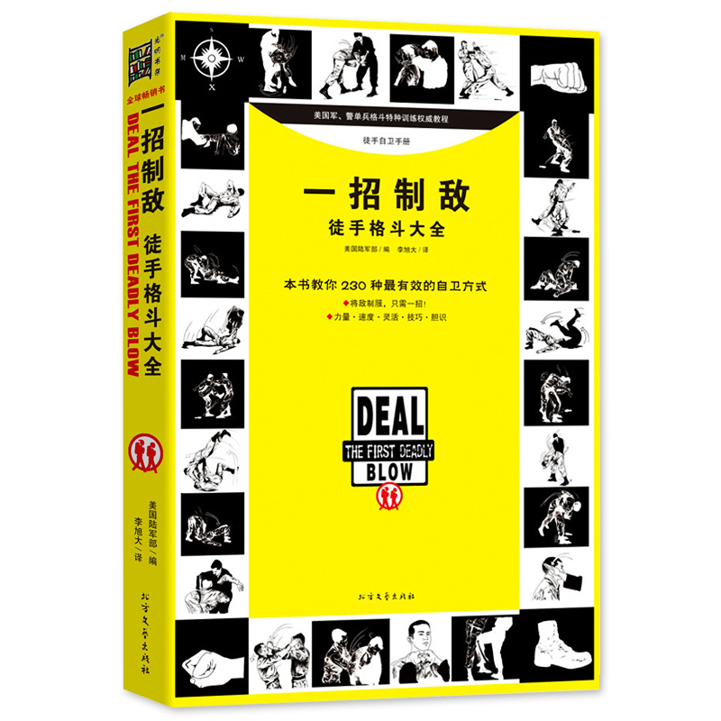 New Hot Fistfight Book :Martial Arts Grappling Fighting Technique Best-selling Books The First Deadly Deal Blow