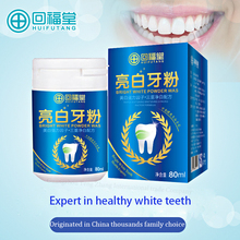 Anti – tooth whitening to remove stain toothpaste powder