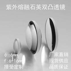 GL22-UV Fused Silica Lenticular Lens Diameter 6mm Focal Length 6mm Laboratory Equipment