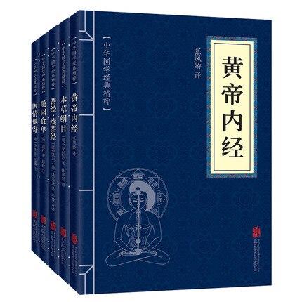 5 Book / Set Chinese Culture Literature Ancient Books Compendium Of Materia Medica / The Classic Of Tea / Huang Di Nei Jing