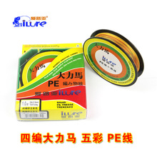Ilure PE line 4 Braided wire Colorful 100m strong horse sea fishing line10m a color #0.6/#1.0/#1.5/#2/#3/#4/#5/#6