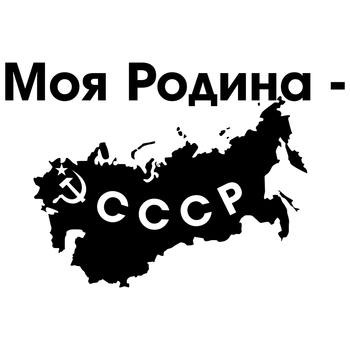 CS-1232#15*23cm My homeland - the USSR funny car sticker vinyl decal silver/black for auto car stickers styling homeland