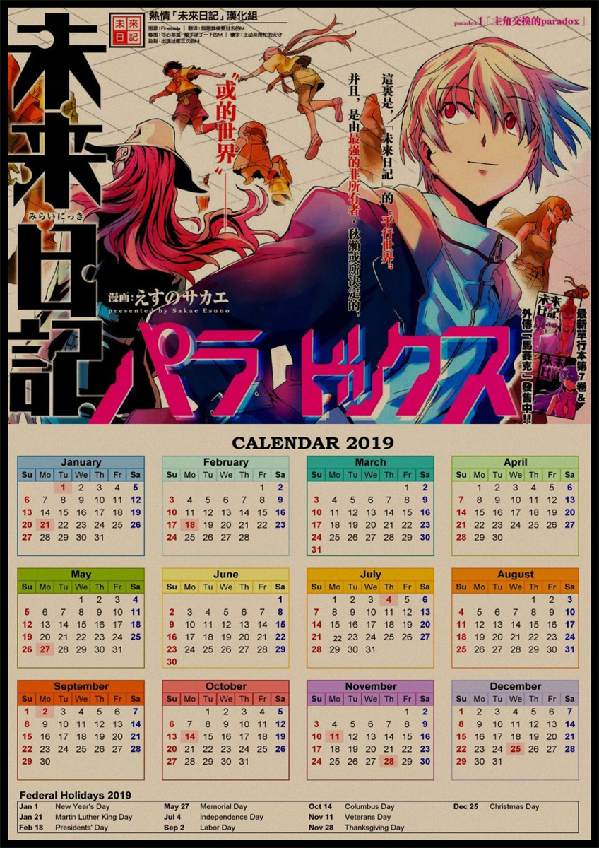 Anime February Calendar 2019 Detail Feedback Questions about Future Diary Mirai Nikki Amano