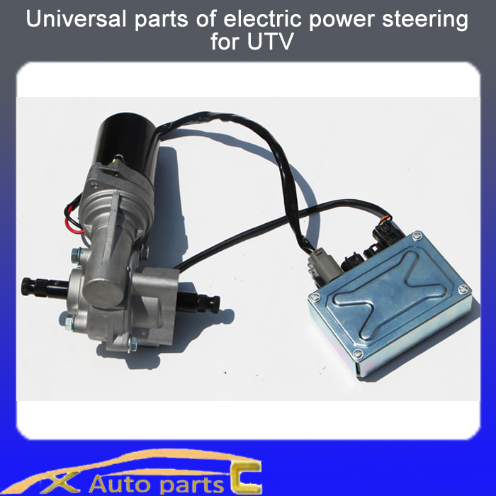 Universal part of electric power steering for UTV