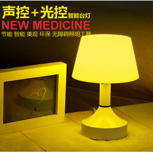 Table lamp fashion sound photoswitchable reading lamp eye study table lamp bedroom bedside lamp