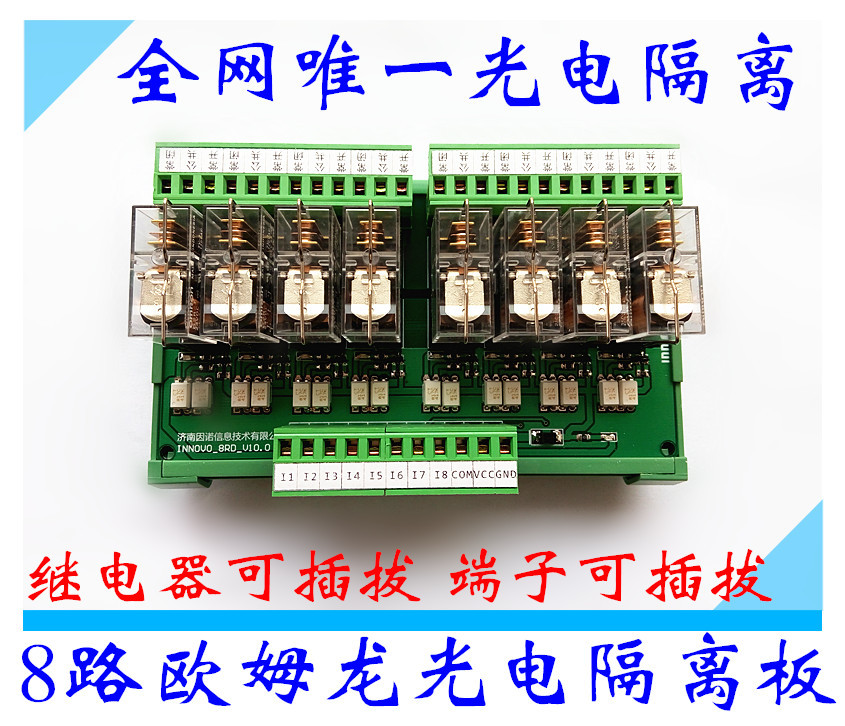 8 Omron relay module driver board microcontroller module eight PLC enlarged board 8 channels plc extender board io protective optocoupler relay module board