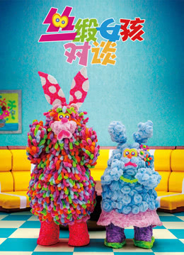 《丝缎女孩对谈》2017年日本动画,短片动漫在线观看