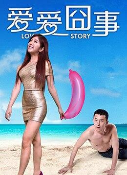《爱爱囧事》2013年中国大陆喜剧,爱情电影在线观看