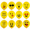 Yellow Emoji Balloons 10 pieces 1