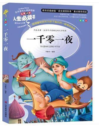 Wholesale genuine books one thousand and one night book world masterpiece English children's books children reading books