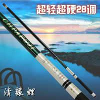 Japão importações chpafuj haste ondulada 4.5-7.2 metros de carbono superior taiwan vara de pesca ultra-leve ultra-difícil mão pesca enfrentar 118 t