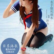 sukumizu Cute Sailor One-Piece Lolita Cosplay Bathing suit