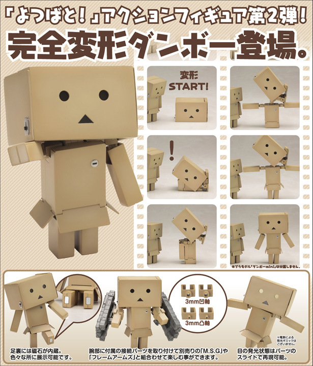 Azuma Kiyohiko Danboard Robot Danbo PVC Action Figure Collectible Model Toy 10cm OTFG205 cute lovely danboard danbo doll pvc action figure toy with led light 13cm