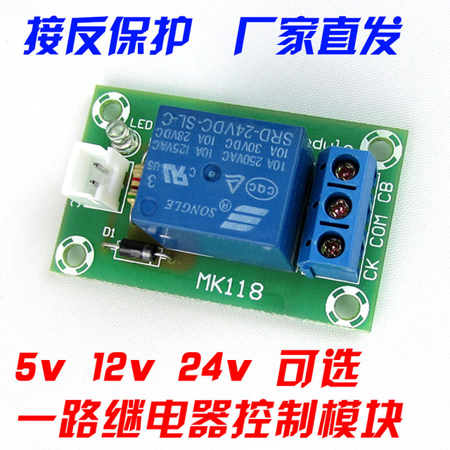 XH M118 relay module 12V 24V 5V power supply output 1 normally