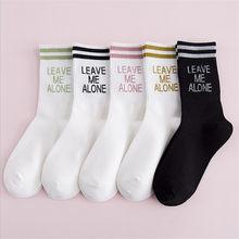 2020 nova harajuku moda casual meias de arte do tubo dos homens das mulheres hip hop deixe-me sozinho meias de algodão feminino skate carta meia
