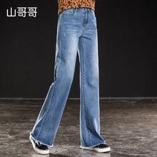 Wide leg jeans fringe skinny