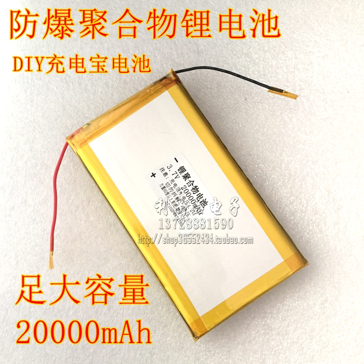 Grande capacité 3.7 V 20000 mAh polymère lithium batterie bricolage rechargeable trésor au lieu de 8 section 18650 noyau électrique