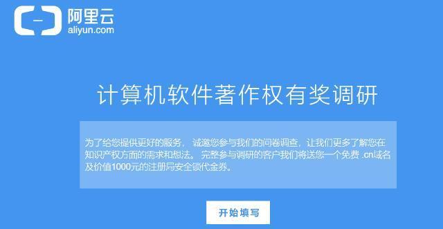 『阿里云』问卷调查免费送.CN域名和1000元安全锁代金券
