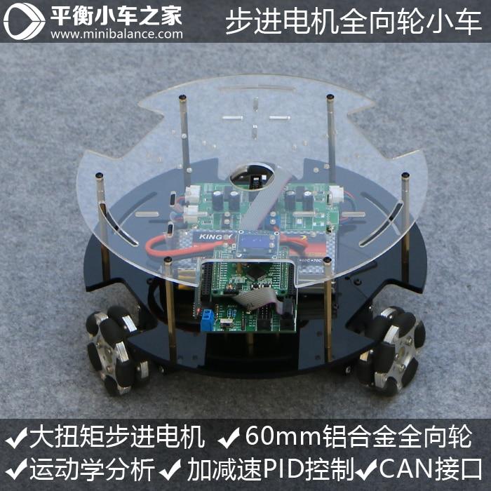 [stepper motor version] 60mm aluminum alloy omnidirectional wheel chassis chassis omni-directional mobile robot dc motor driven plate stepper motor l298n intelligent robot