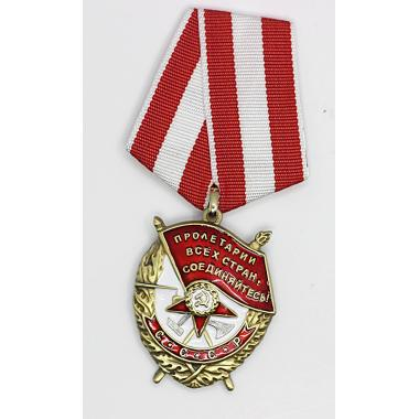 EMD USSR Order Of The Red Banner1