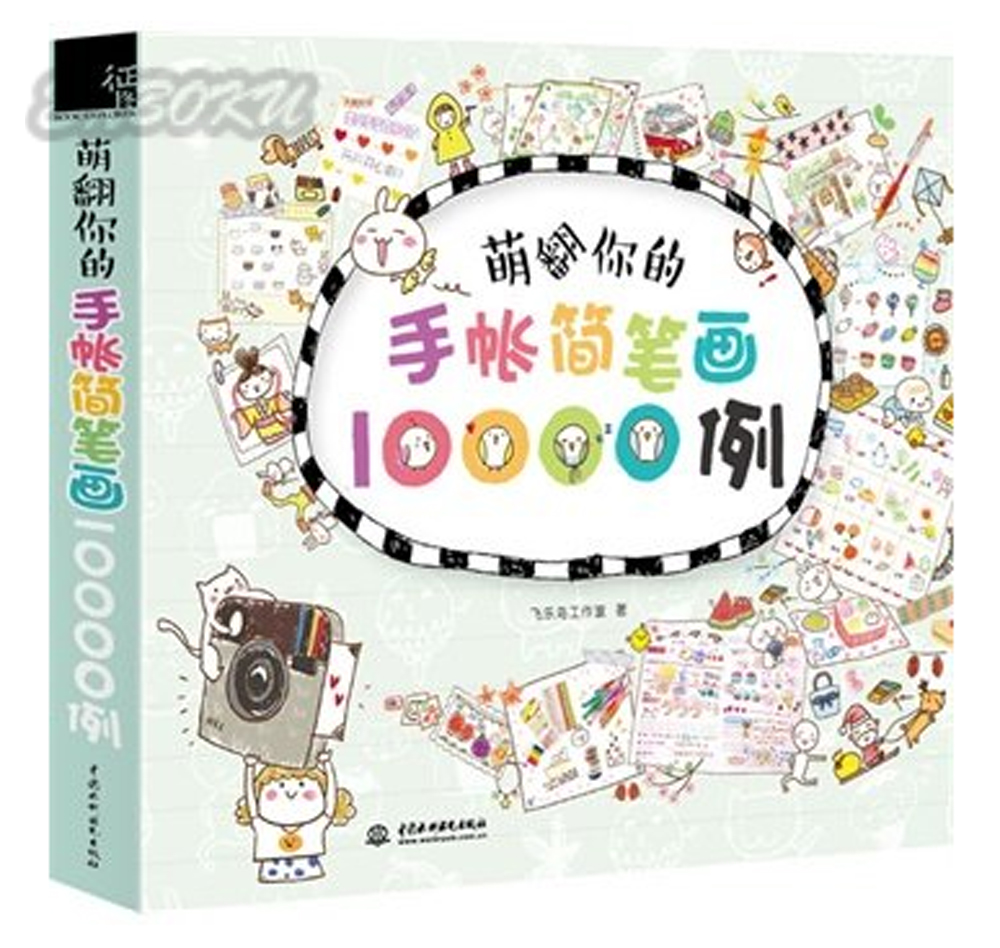 Blackboard Drawing Stick Figures Match Pictures Book With 10000 Example Chinese Cute Painting Handbook