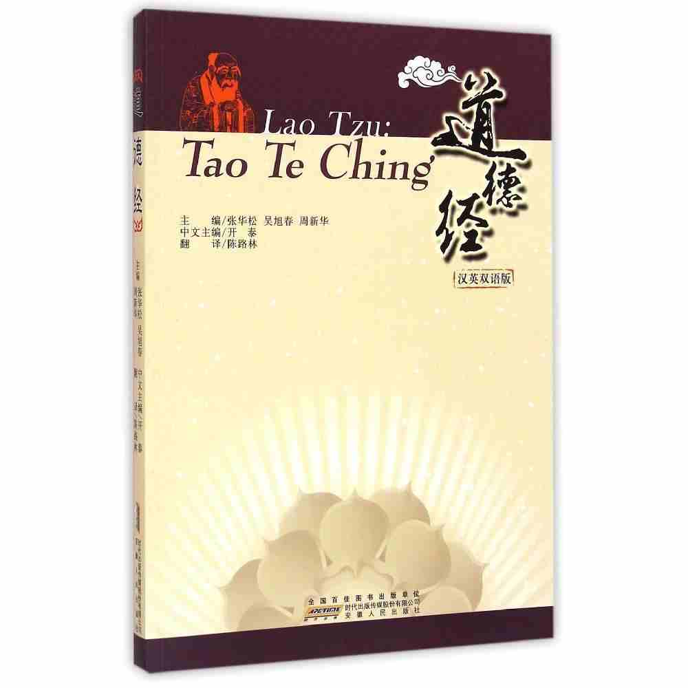 Chinese & English Bilingual Lao Tzhu : Tao Te Ching For Learning Chinese Culture Best Gifts chinese handmade traditional retro classic carved laozi tao te ching bilingual bamboo slip