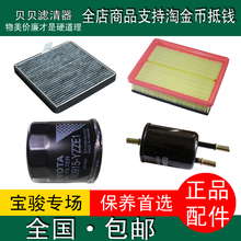 forBao 730/1.8L oil grid gasoline grid air cell air conditioning filter element maintenance accessories