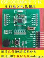 CSR1000 A04 development board, send xIDE software, USB download emulator