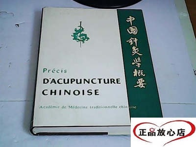 Chinese Valuable Used Essentials Of Chinese Acupuncture In French