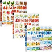 ציור בצבעי מים סיני ספר/צבעי מים פריימר ילמדו 500 מקרים של נוף מאמר מאמר + בסיסית + מאמרי מזון